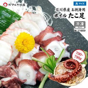 茹でタコ 水蛸 浜茹で タコ刺し用/お刺身用 ( 石川県産 ) 足1本 700〜790g|maruya