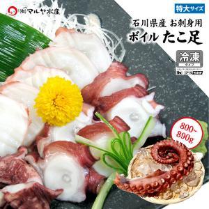 茹でタコ 水蛸 浜茹で タコ刺し用/お刺身用 ( 石川県産 ) 足1本 800〜890g|maruya