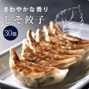 丸山餃子 しそ【30個入り】|maruyamagyoza