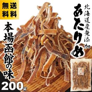 珍味 おつまみ あたりめ するめ 200g 北海道産高級スルメ/無添加 絶妙な裂き具合がおいしさの理由 ポイント消化