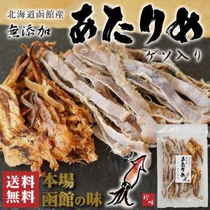 あたりめ ゲソ入 90g 北海道産高級スルメ/無添加 絶妙な裂き具合がおいしさの理由 ポイント消化
