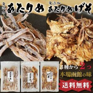 あたりめ 180g 選べる(あたりめ/ゲソ) 北海道産高級スルメ/無添加 本場函館の味