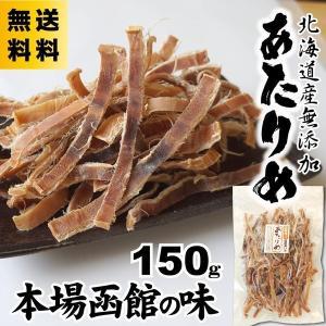 あたりめ 90g 北海道産高級スルメ/無添加 絶妙な裂き具合がおいしさの理由 ポイント消化