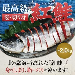 紅鮭 中塩 約2.1kg 姿切り 切り身 迫力の一尾まるごと 化粧箱|maruyuugyogyoubu