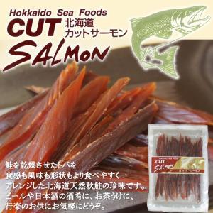 鮭とば 北海道カットサーモン 105g 風味も形状もより食べやすくアレンジ