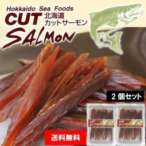 鮭とば 北海道カットサーモン 210g 風味も形状もより食べやすくアレンジ