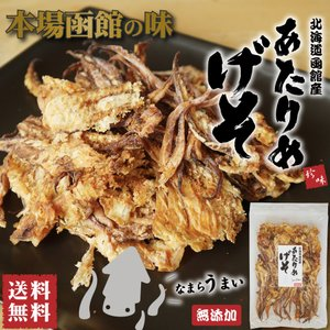 あたりめ ゲソ(足)90g 北海道産高級スルメ/無添加 食べやすいように加工 ポイント消化