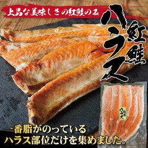 紅鮭ハラス 500g しつこくない上質な脂が美味しいハラス|maruyuugyogyoubu