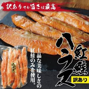 わけあり 紅鮭ハラス 500g しつこくない上質な脂の紅鮭ハラス|maruyuugyogyoubu