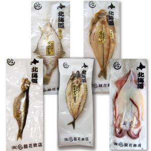 海鮮セット 干物 5種 約1.4キロ すべて北海道産 イカ一夜干し ホッケ ニシン サバ 旨い 極上 ギフト 贈り物|maruyuugyogyoubu