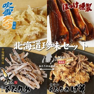 北海道おつまみ 珍味3点セット ほっけ燻製140g/吹雪たら100g/あたりめ90g(選択可) おいしい珍味集めました