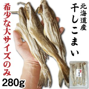 干し氷下魚(こまい) 300g(4〜5尾) 大サイズのみ厳選 北海道根室産