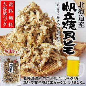 珍味 おつまみ 焼き ホタテ 貝ひも 215g 甘辛仕上げ 北海道産 貝ヒモ ほたて 帆立