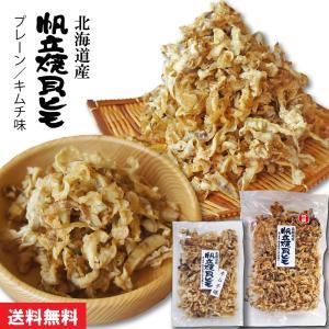 ホタテ 焼き貝ヒモ(ミミ) プレーン味約230gとキムチ味約95gのセット ちょっとピリ辛でうまみたっぷり