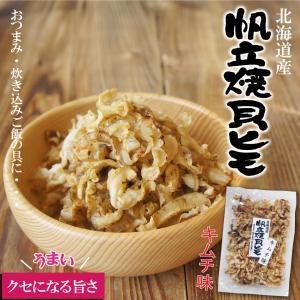 ホタテ 焼き貝ヒモ(ミミ) キムチ味 約95g ピリ辛でうまみたっぷり 北海道産