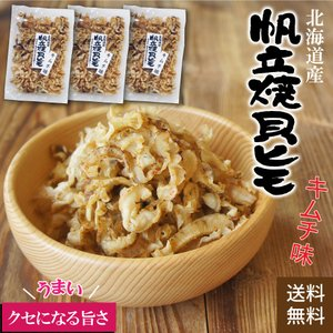 ホタテ 焼き貝ヒモ(ミミ) キムチ味 約285g ピリ辛 うまみたっぷり 北海道産