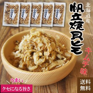 ホタテ 焼き貝ヒモ(ミミ) キムチ味 約475g ピリ辛 うまみたっぷり