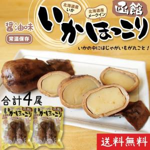 いかめし いかほっこり 4尾 じゃがいものイカ飯 函館 ご当地グルメ 常温保存で食べたいときにチンす...