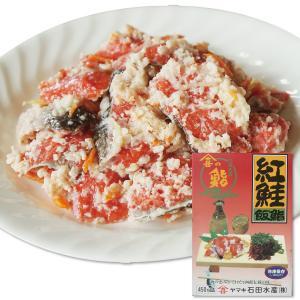 函館 郷土料理)紅鮭の飯鮨
