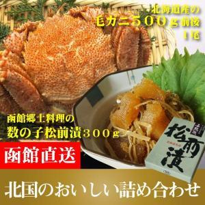 カニ 北海道産 毛ガニ 約500g×1尾 数の子 松前漬 300g おいしい詰め合わせ|maruyuugyogyoubu