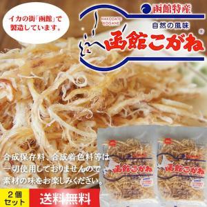 函館こがね 228g 本場函館伝統の味わい イカの風味・素材をそのままに