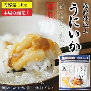 イカ塩辛 うにいか塩辛 110g 良質なウニとイカのコラボ マルナマ食品