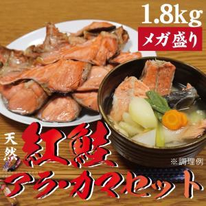 天然紅鮭 カマ・アラ 約1.8kgセット 数量限定