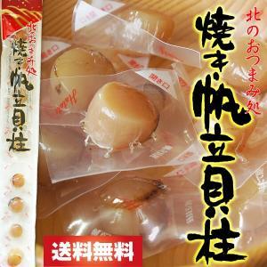 焼き帆立貝柱 55g ソフトタイプ 柔らか貝柱 個包装で食べやすい
