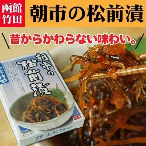 朝市の松前漬 400g  函館竹田 懐かしい昔ながらの味わい