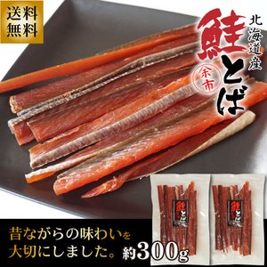 珍味 おつまみ 鮭とば 300g 余市 鮭トバ 北海道産 熟練の職人が作る鮭トバ