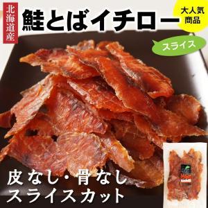 鮭とばイチロー 150g 大人気商品 鮭の旨みがぎゅぎゅぎゅっと詰まった鮭トバ