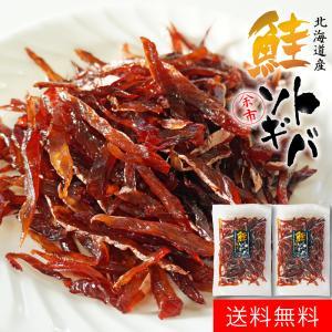 珍味 おつまみ 鮭とば ソギ 300g ハラス 鮭トバ 北海道産 余市 熟練の職人が作る鮭トバ