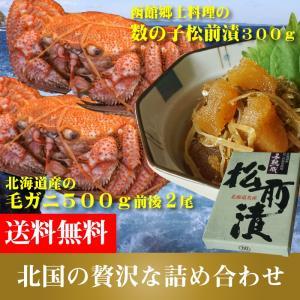 カニ 北海道産 毛ガニ 約500g×2尾 数の子 松前漬 300g 贅沢な詰め合わせ|maruyuugyogyoubu
