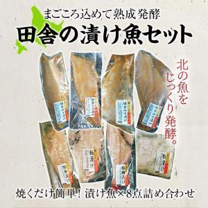 田舎の漬け魚8点セット(鯵/ホッケ/鯖/真鱈等)