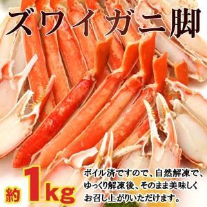 カニ ズワイガニ 約1.0kg ボイル済 ずわいがに 脚 足  ズワイ カニ 蟹|maruyuugyogyoubu