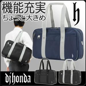 スクールバッグ DJホンダ ナイロン 2ルーム A4対応 スクバ 01-75 djhonda|maruzen-bag