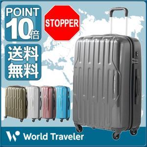 ワールドトラベラー アクシーノ スーツケース 60センチ 60リットル World Traveler ACE エース 05607