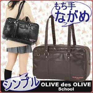 スクールバッグ オリーブ デ オリーブ 合皮 クロッシュ 大きめ 44センチ スクールバック おしゃれな かわいい スクバ ACE エース 43397|maruzen-bag