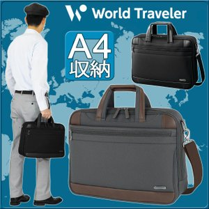 ワールドトラベラー ブリーフケース ビジネスバッグ World Traveler プロビデンス 2WAY A4対応 52562