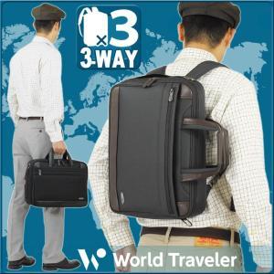 ワールドトラベラー ブリーフケース ビジネスバッグ リュックサック プロビデンス 3WAY World Traveler 52568