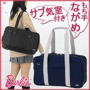 スクールバッグ バービー ナイロンスクールバッグ コパン 2ルーム 大きめ 45センチ ACE エース Barbie 53622|maruzen-bag