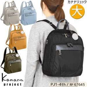カナナ リュック Kanana カナナプロジェクト PJ1-3rd トラベルリュック (L) カナナリュック A4収納 54785
