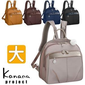 カナナ リュック Kanana カナナプロジェクト PJ1-3rd トラベルリュック (LL) 54786