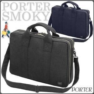 ポーター スモーキー 2WAY ブリーフケース ビジネスバッグ A4対応 通勤 592-06362 吉田カバン 吉田かばん PORTER SMOKY|maruzen-bag