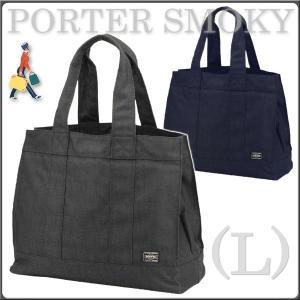 ポーター スモーキー トートバッグ (L) B4対応592-06576 吉田カバン 吉田かばん PORTER SMOKY|maruzen-bag