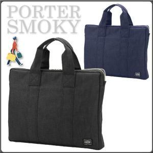 吉田カバン ブリーフケース (L) ポーター スモーキー ビジネスバック PORTER SMOKY 吉田かばん 592-07505|maruzen-bag