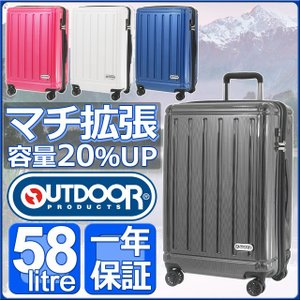 アウトドア プロダクツ スーツケース ハードケース キャリーケース 4輪 拡張型 61センチ 58〜69リットル OUTDOOR PRODUCTS
