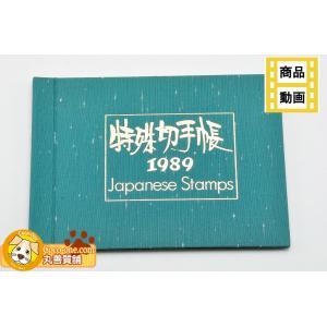 特殊切手帳 1989 Japanes Stamps 額面金額2539円 クリックポスト発送 中古品 程度SA 未使用品 送料無料 動画 Youtube
