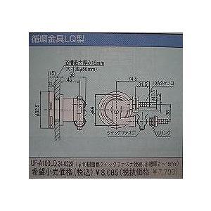 リンナイ 【UF-A100LQ】 循環金具LQ型 風呂循環アダプター|mary-b