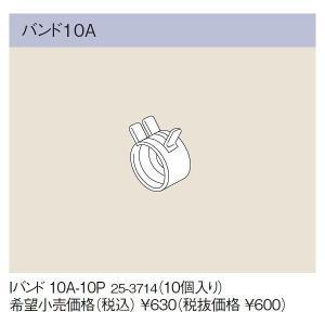 リンナイ おいだき樹脂配管専用オプション【10A-10P】バンド10A(25-3714)【10A10P】 給湯器|mary-b